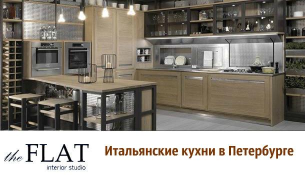 Итальянская кухня  FLAT в Санкт-Петербурге