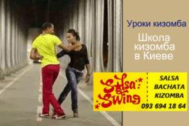 Уроки кизомба в Киеве