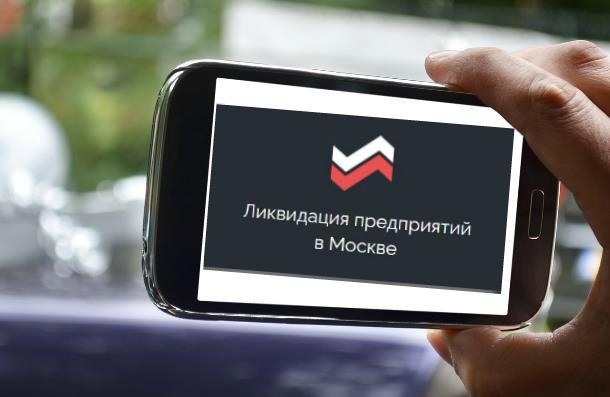 Процедура банкротства предприятий в Москве
