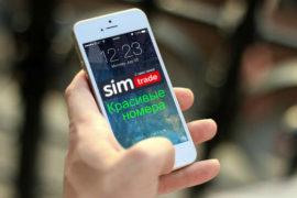 SimTrade – красивые номера МТС