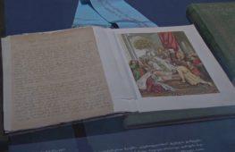 Уникальные книги впервые представили общественности в Грузии