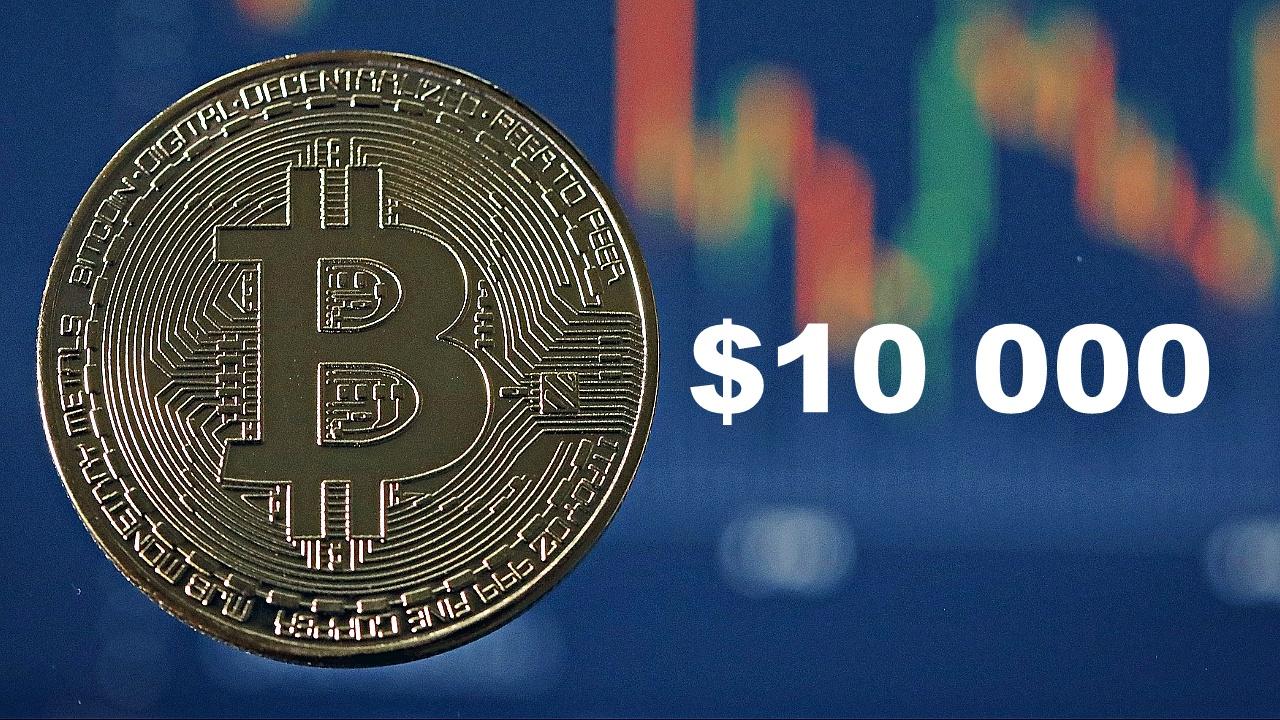Курс биткоина преодолел отметку в $10 тыс.