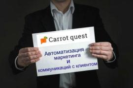 Успешный онлайн-бизнес с Carrot