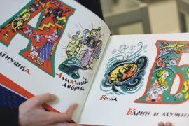 Как изменились детские книги за 100 лет?