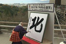 Иероглиф «север» стал символом уходящего 2017 года в Японии