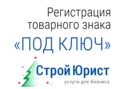 Как зарегистрировать товарный знак в Москве