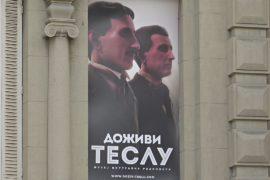 Музей Николы Теслы в Белграде стал популярнее из-за успеха компании Tesla