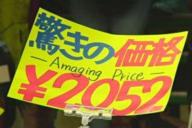 Японская экономика показывает самый продолжительный рост за 28 лет