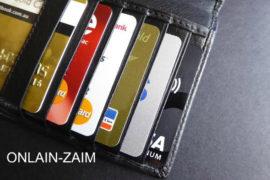 Что можно сказать о сервисах, занимающихся выдачей займов в режиме онлайн?