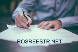 Rosreestr.net – ещё один нужный сервис