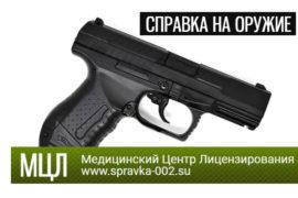 Позаботьтесь о справке на оружие