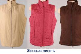 Качественные и недорогие теплые жилеты женские