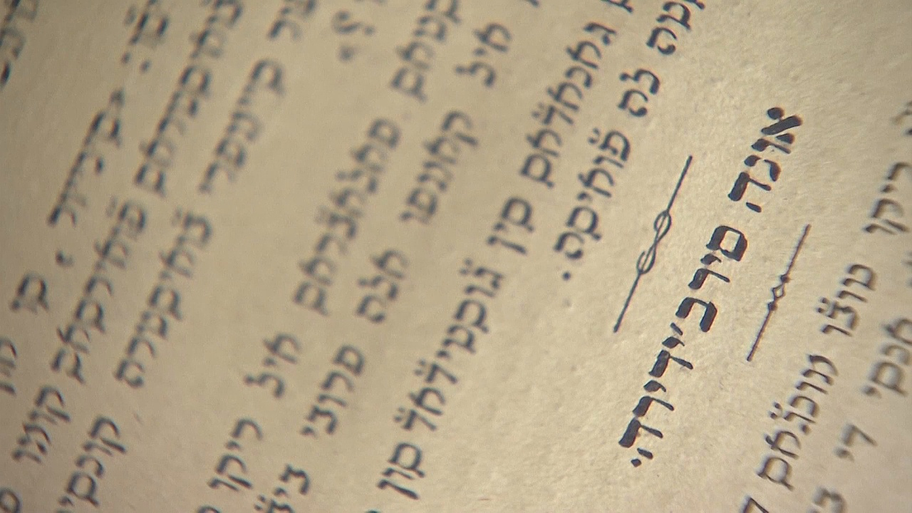 Умирающий сефардский язык пытаются сохранить