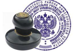 Онлайн-заказ печатей и штампов в Казани