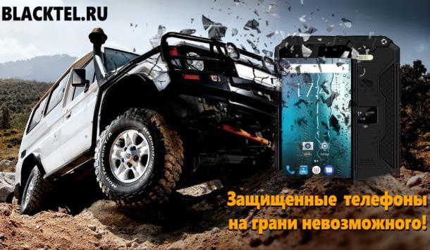 Защищённые телефоны – на Blacktel.ru