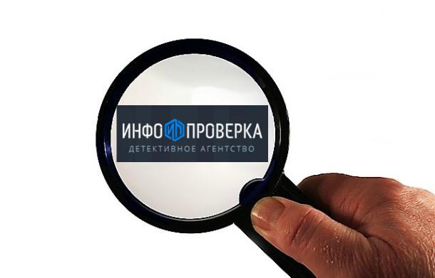 Детективное агентство «Инфопроверка» открылось в Москве