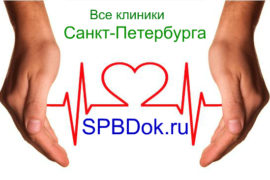 В перечне – популярные клиники Санкт-Петербурга
