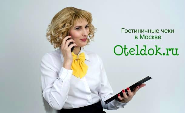 Гостиничные чеки в Москве
