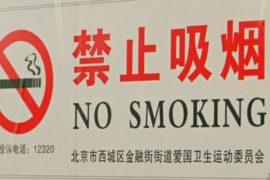 ВОЗ: курящих стало меньше, но по-прежнему умирают миллионы