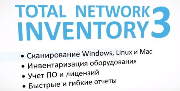 Инвентаризация программного обеспечения