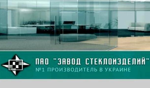 Знакомьтесь: киевский «Завод стеклоизделий»!