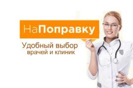 Полезный портал для тех, кто нуждается в медицинских услугах