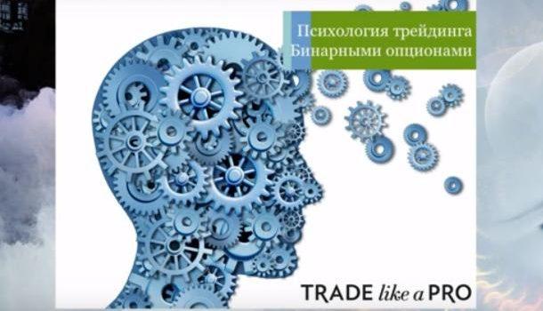 Бинарные опционы – сложности психологии трейдинга