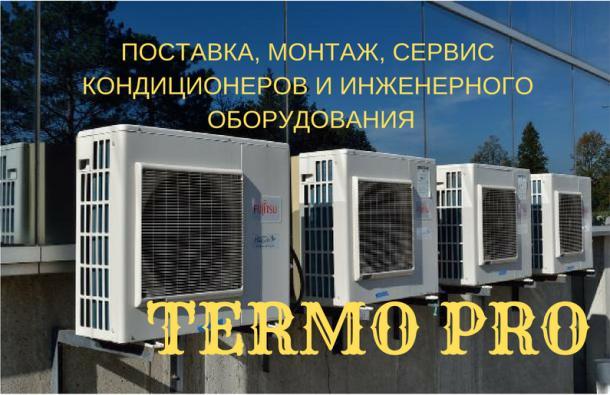 Грамотный монтаж и сервис климатического оборудования