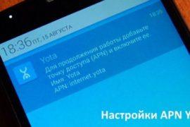 Если нужно настроить  APN точки доступа Yota для Android