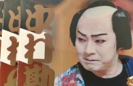 Современную Японию представили в культурном центре в Лондоне