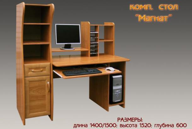 Магнат компьютерный стол