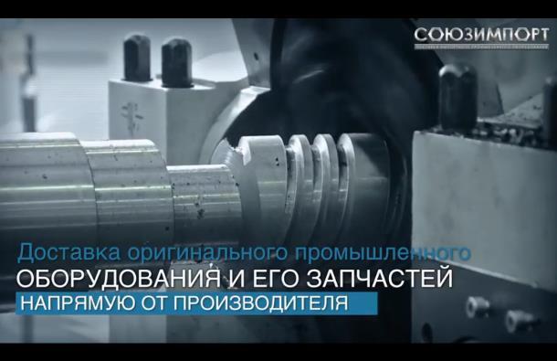 «Союзимпорт» – поставщик №1 промышленного оборудования в Россию