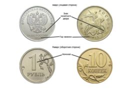 Нумизматы ищут редкие и дорогие монеты