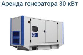 Взять дизельный генератор в аренду