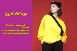Zen Wear – новый онлайн-магазин стильной одежды