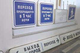 Старые указатели московского метро выставили на продажу
