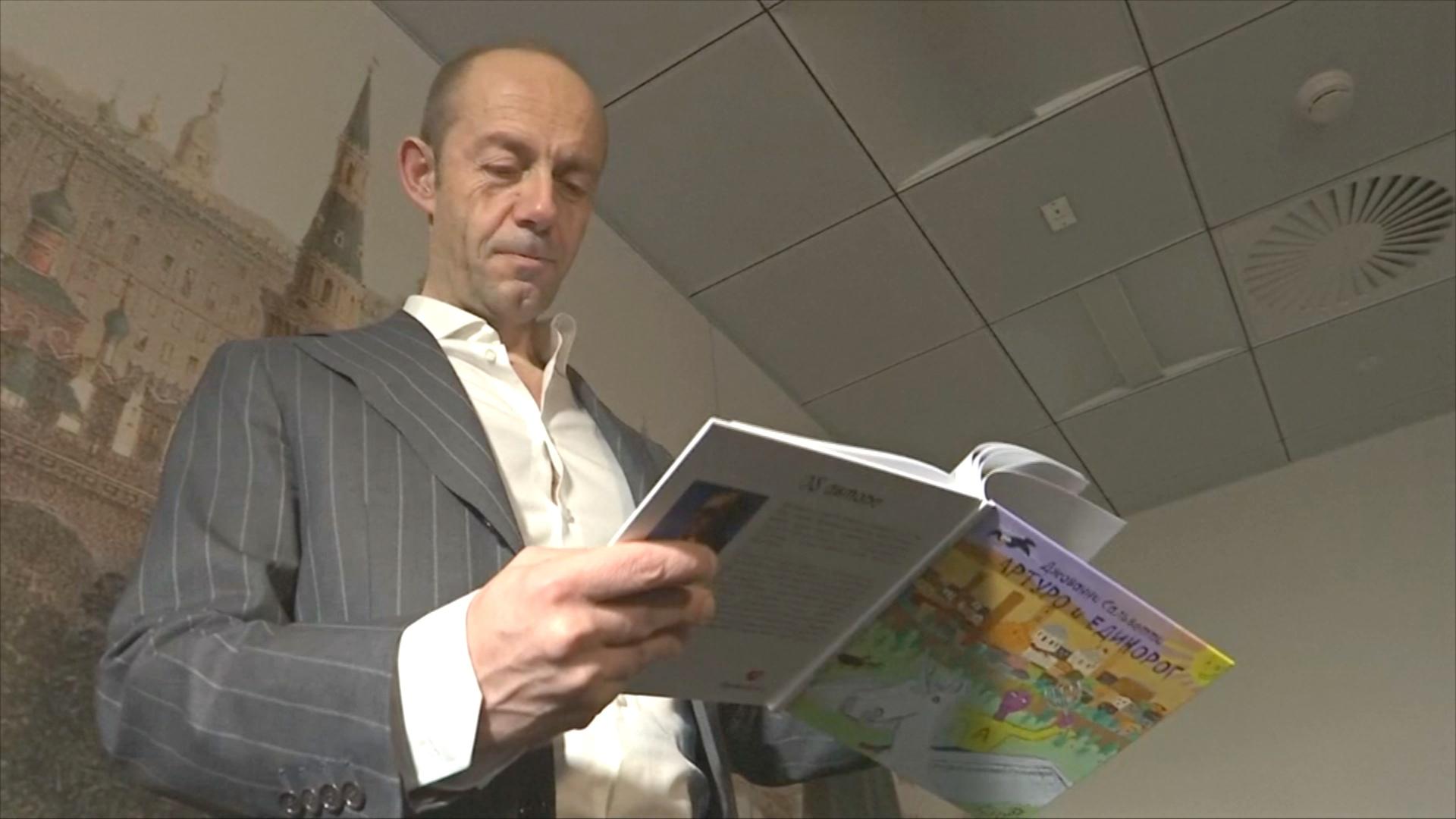 Банкир и сказочник: глава Rothschild в СНГ выпустил детскую книгу