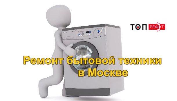 Кому в Москве доверить ремонт бытовой техники