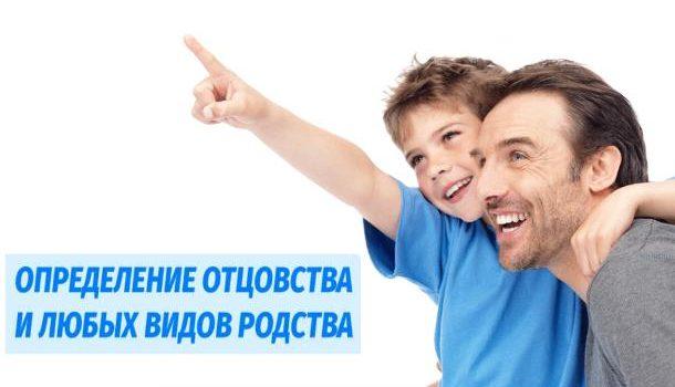 Отцовство, доказанное экспертизой