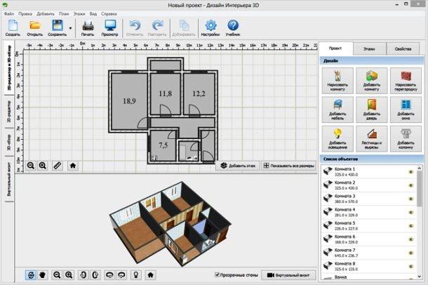 Составление плана квартиры и просмотр результата в 3D