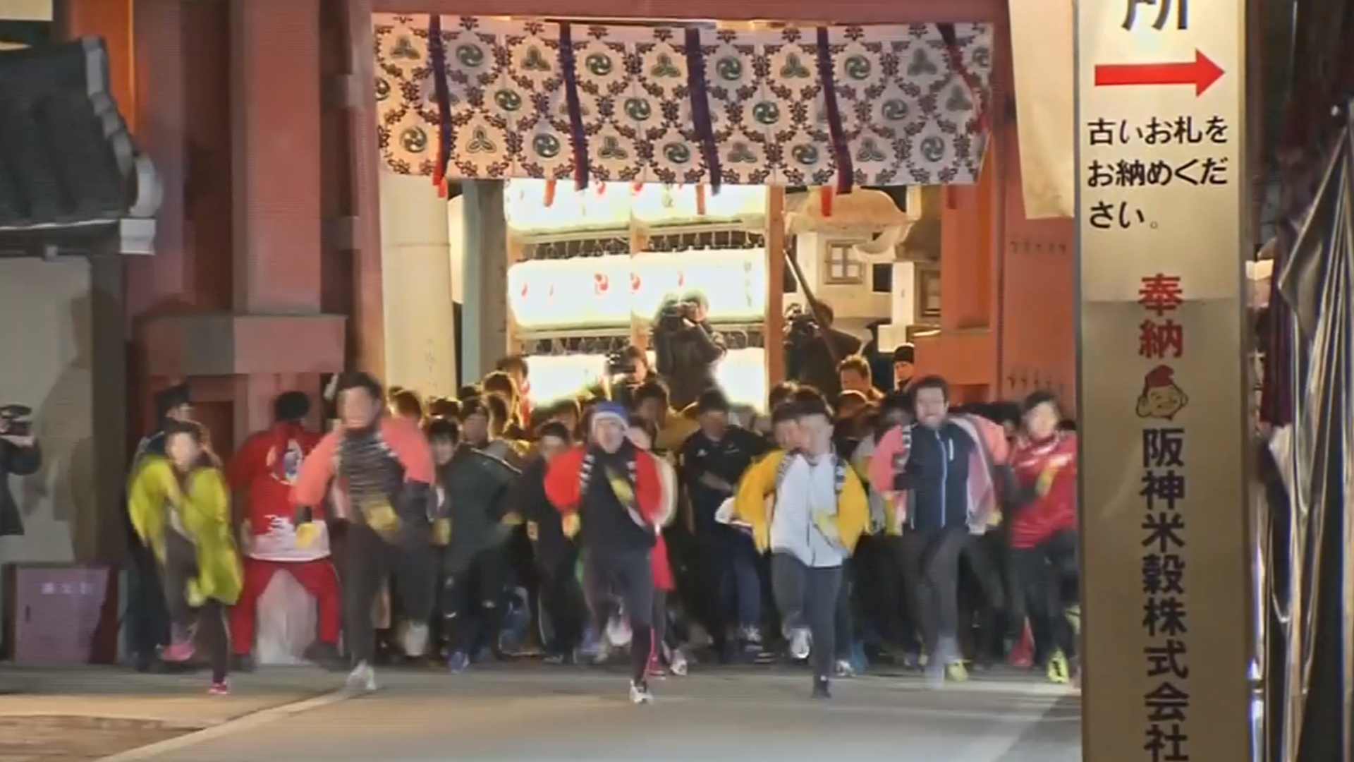 5000 японцев посоревновались за звание «счастливчика года»