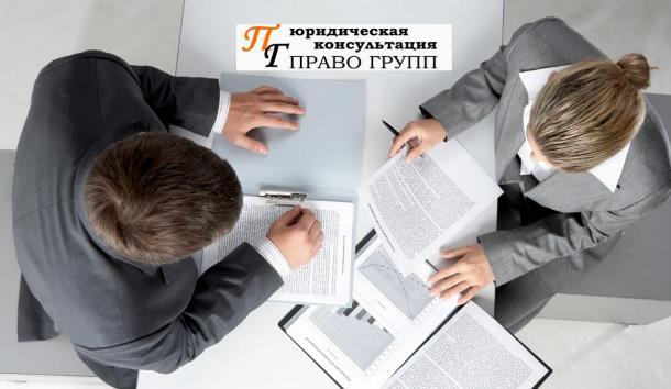 Услуги юридической компании «Право Групп» в СПб