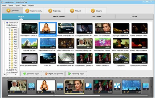 Осваиваете видеомонтаж? – Скачайте программу бесплатно!