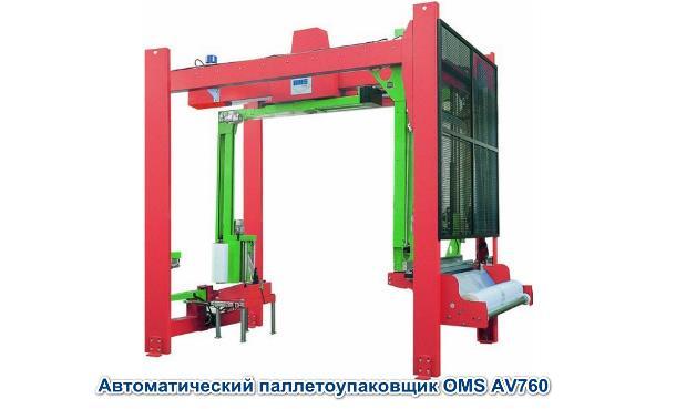 Kopiya 2 2019 01 17 192451 - Производственное оборудование: упаковщики