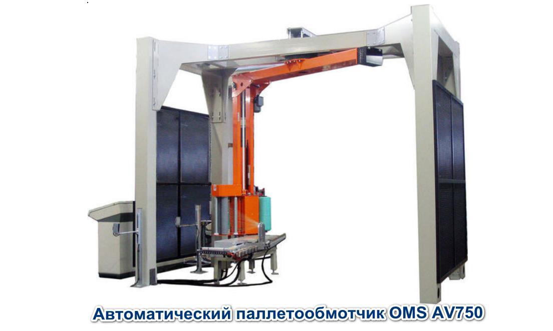 Kopiya 3 2019 01 17 192852 - Производственное оборудование: упаковщики