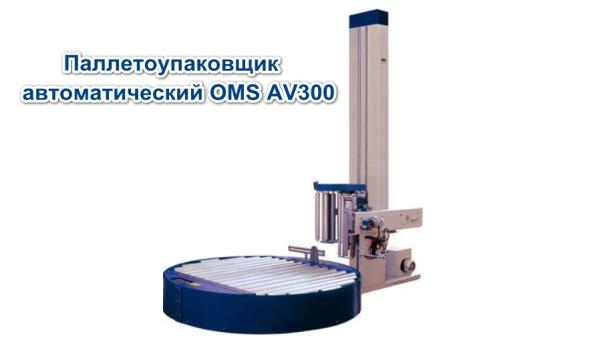 Kopiya 4 2019 01 17 193257 - Производственное оборудование: упаковщики