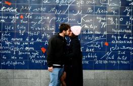 Как в Париже отметили День всех влюблённых