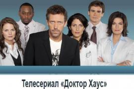 У фанов доктора Хауса есть свой сайт