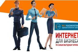 Высокоскоростной интернет в Алматы: преимущества и нюансы выбора