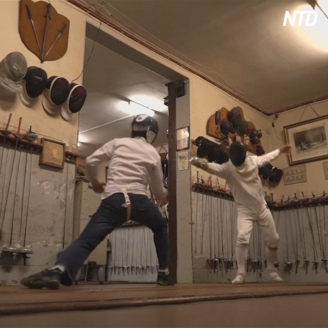 Парижскому клубу фехтования уже более 130 лет
